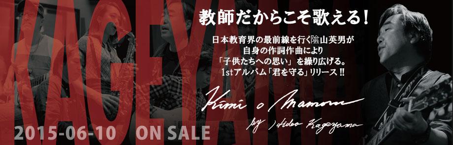 陰山英男ファーストアルバム「君を守る」