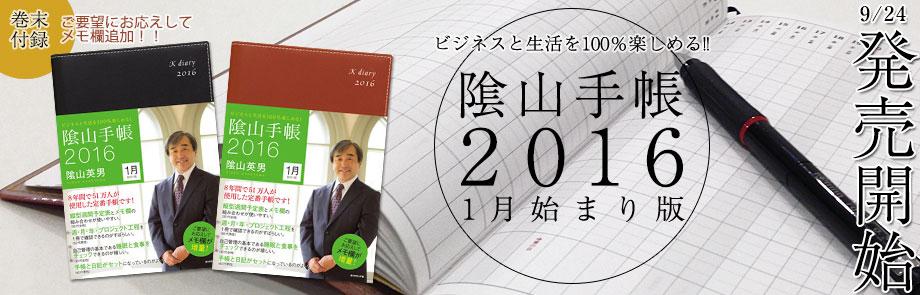 陰山手帳2016年1月始まり版発売開始!