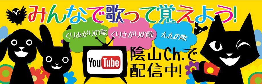 【くりさがりの歌】【九九の歌】動画完成!