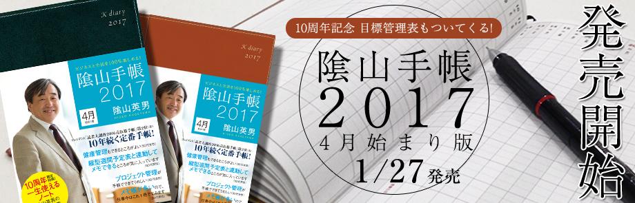 陰山手帳2017年4月始まり版発売開始!