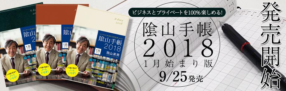 陰山手帳2018(新色:アイボリー)1月始まり版