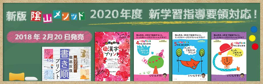 2020年度 新学習指導要領対応!