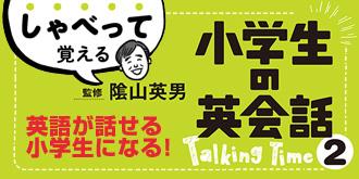 しゃべって覚える小学生の英会話Talking Time 2