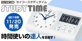 セイコーSTUDY TIME スタディタイム