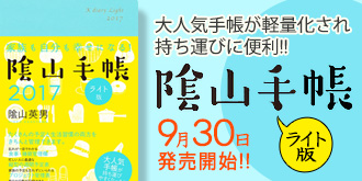 陰山手帳2017 ライト版