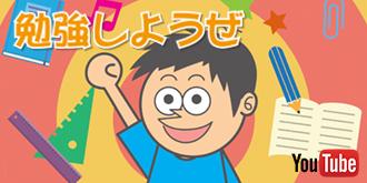 【勉強しようぜ】動画完成!