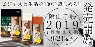 陰山手帳2019(新色:アイボリー)1月始まり版