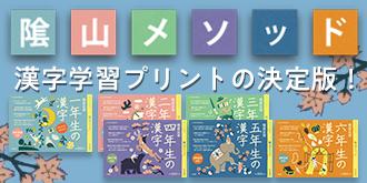 漢字学習プリントの決定版!数