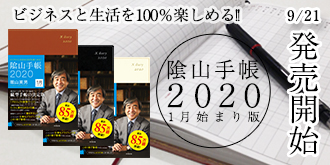 陰山手帳2020 1月始まり