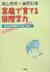 陰山メソッド「国際学力」