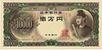 1958年初めての1万円札