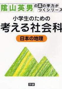 小学生のための-考える社会科-日本の地理