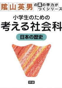 小学生のための-考える社会科-日本の歴史
