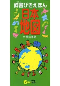 辞書びきえほん 日本地図