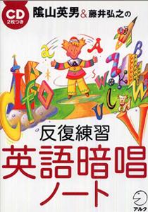 陰山英男&藤井弘之の反復練習-英語暗唱ノート