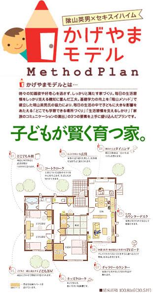 kageyama_house