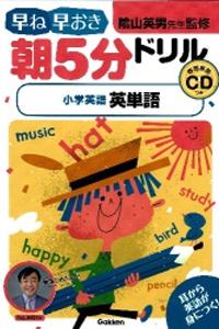 小学英語英単語