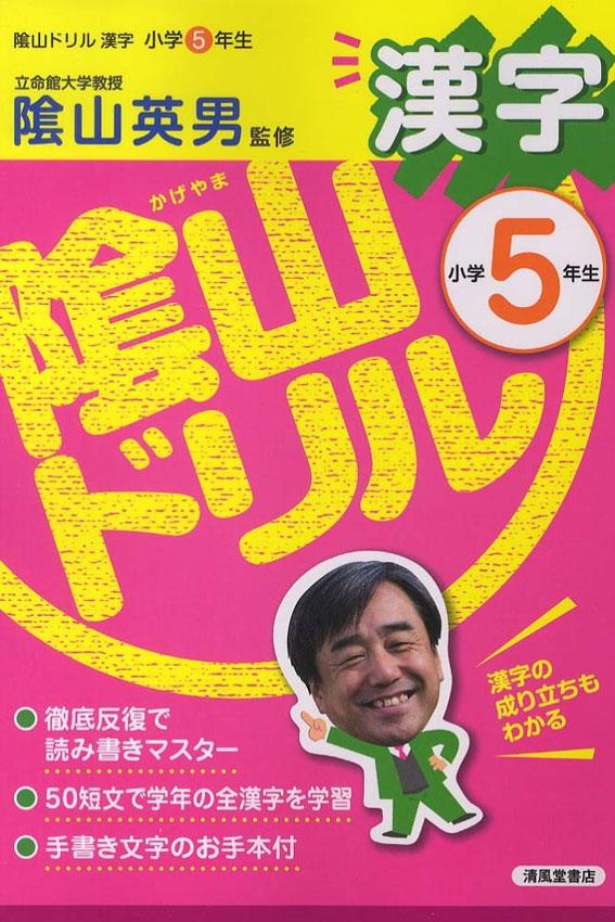 陰山ドリル漢字5年