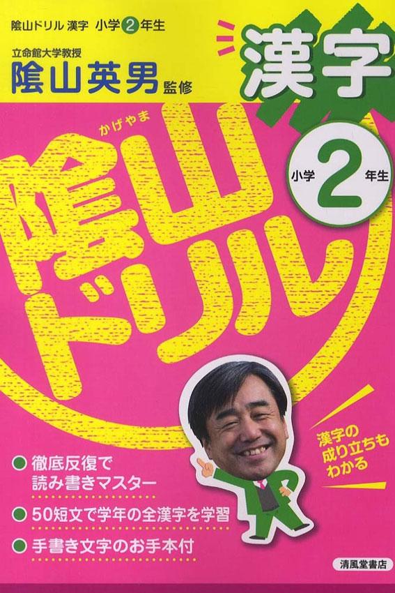 陰山ドリル漢字2年