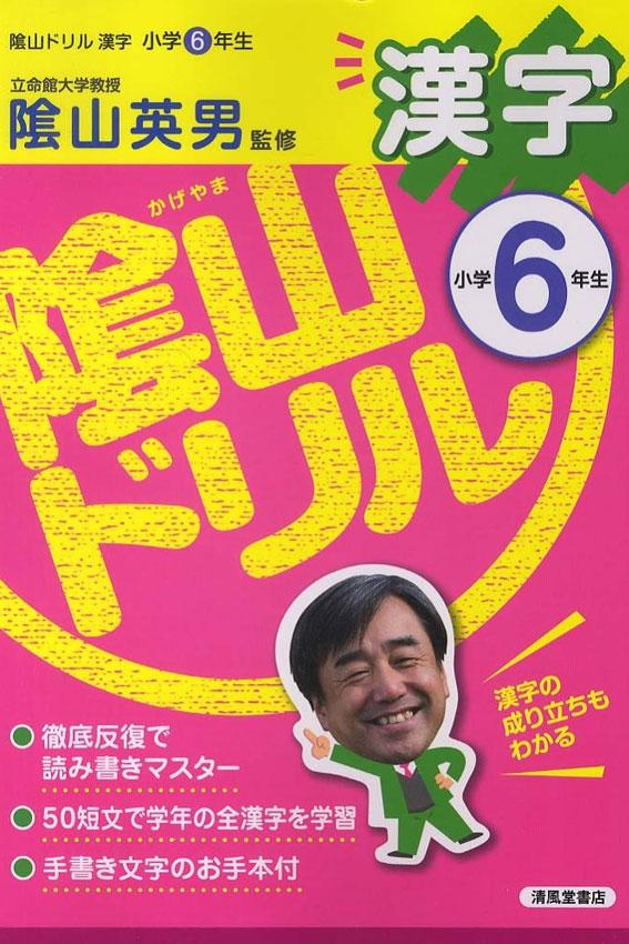 陰山ドリル漢字6年