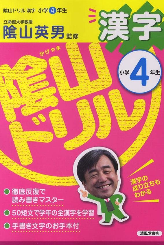 陰山ドリル漢字4年