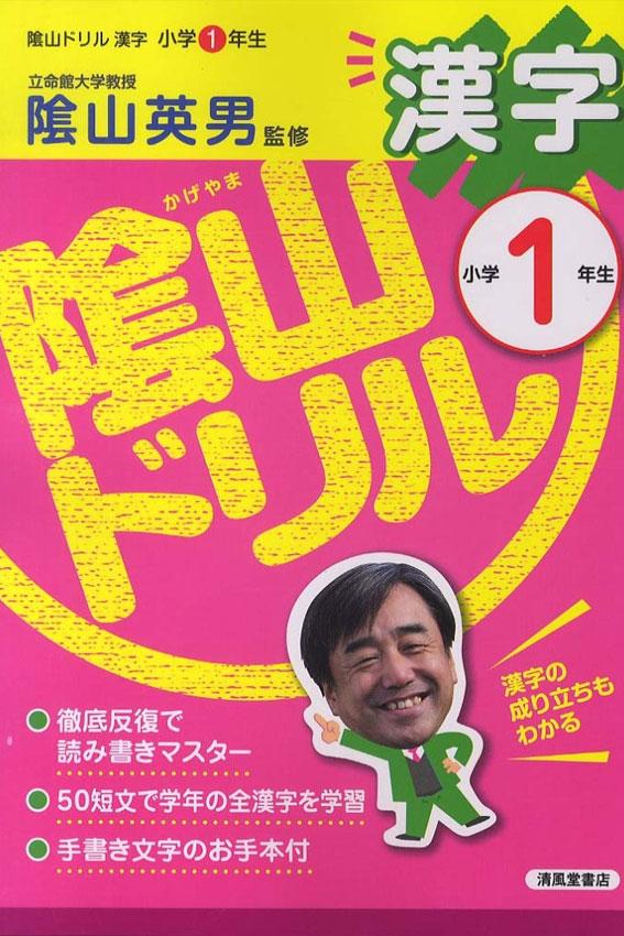 陰山ドリル漢字1年