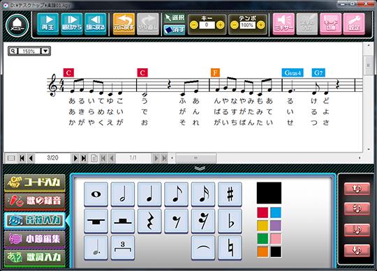 MusicSore3かげやまモデル