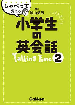 Talking_time2