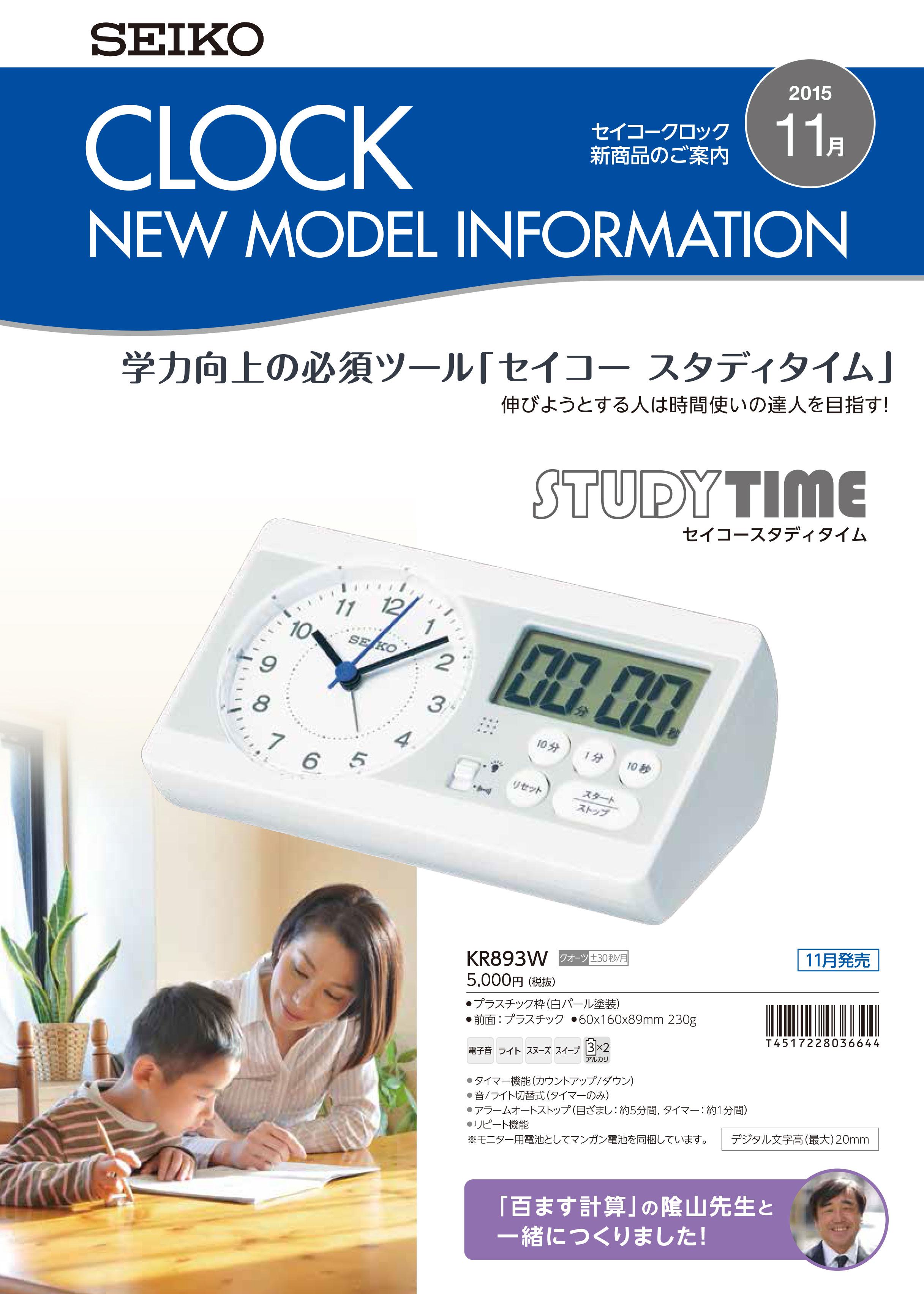 CLOCK_NMI2015-11_151006-1