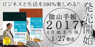 20170125_contents_陰山手帳2017年4月