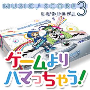 170301_musicscore3_top