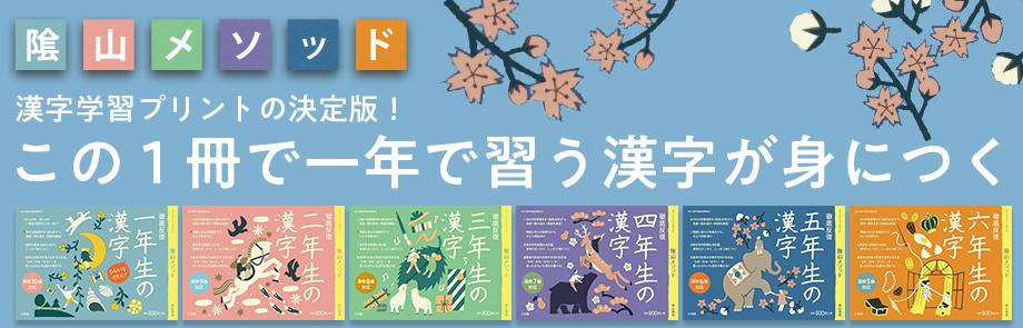 漢字学習プリントの決定版!