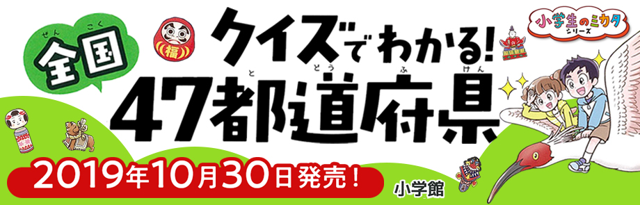 クイズでわかる全国47都道府県