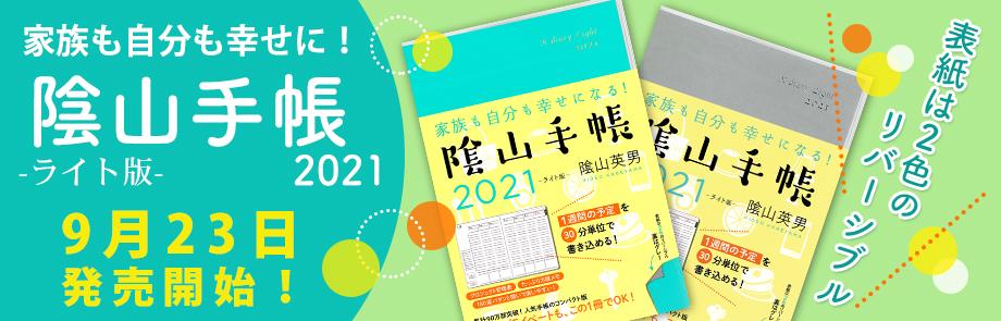 陰山手帳ライト2021