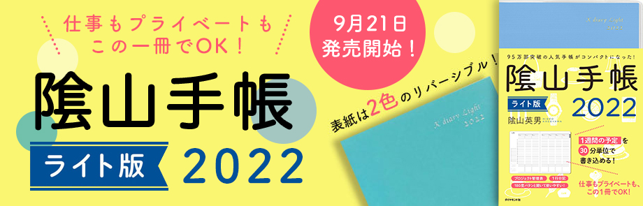 隂山手帳2022 ライト版