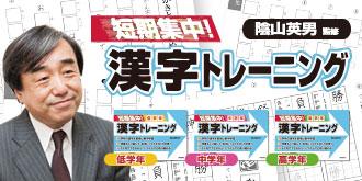 短期集中!漢字トレーニング