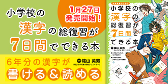 小学校の漢字の総復習が7日間でできる本