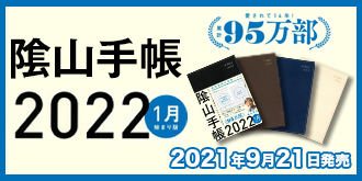 陰山手帳2022 1月始まり版